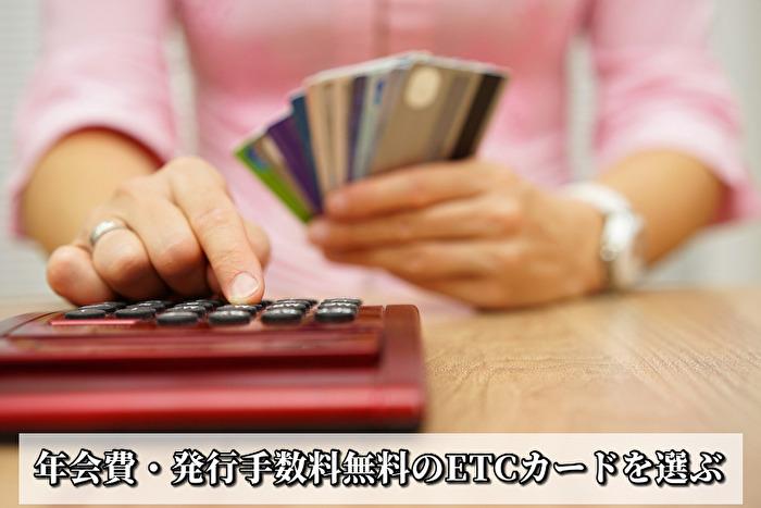 ETCカードの選び方①