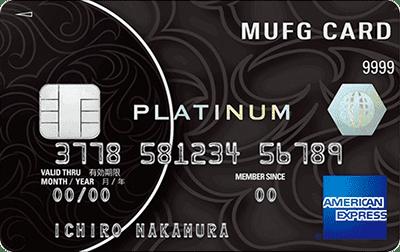 MUFGカード・プラチナ アメリカン・エキスプレス・カード