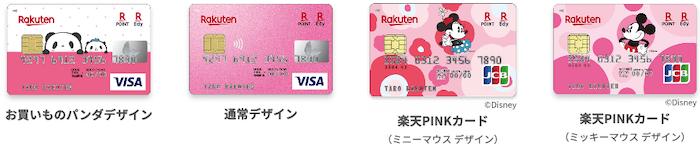 楽天PINKカード4デザイン