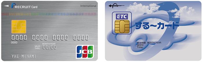 リクルートカード(JCB)