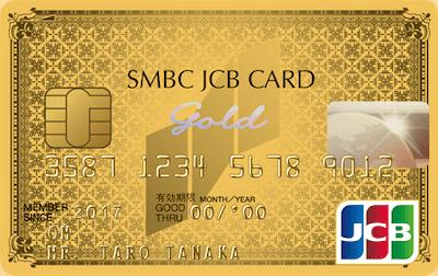 SMBC JCB CARD ゴールド