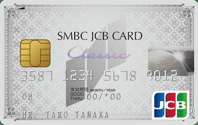 SMBC JCB CARD クラシック