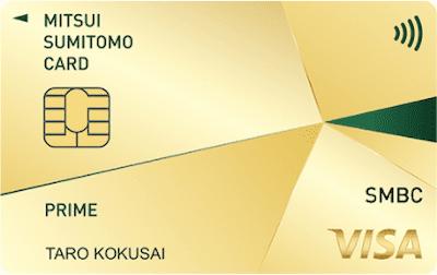 三井住友カード プライムゴールドVISA(SMBC)