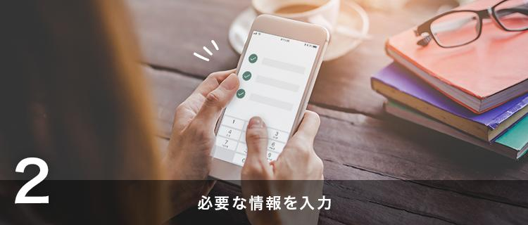 SMBCカード申し込み手順②