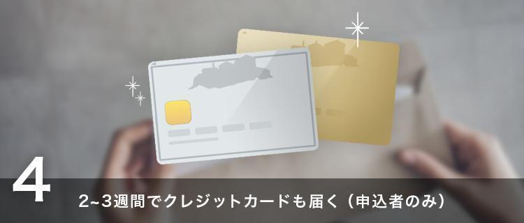 SMBCカード申し込み手順④