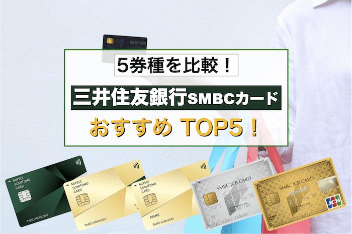 三井住友銀行SMBCクレジットカード