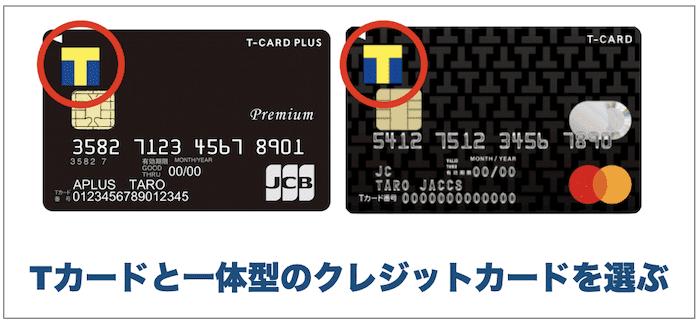 Tカードと一体型のクレジットカード