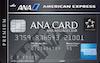 ANAアメリカン・エキスプレス プレミアム・カード