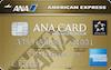 ANAアメリカン・エキスプレス ゴールド・カード