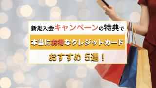 クレジットカード入会キャンペーン特典おすすめ
