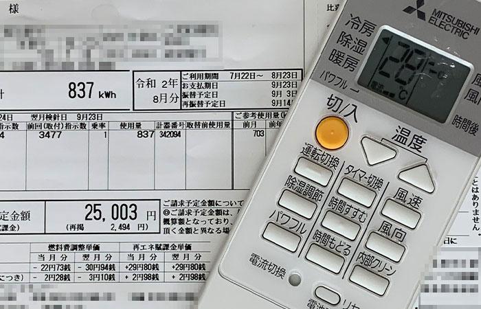 我が家の2020年8月の電気代は25,003円でした…!