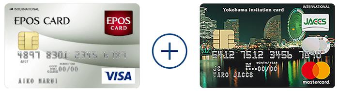 エポスカード+横浜インビテーションカード