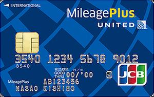 MileagePlus JCBカード 一般カード(JCB)