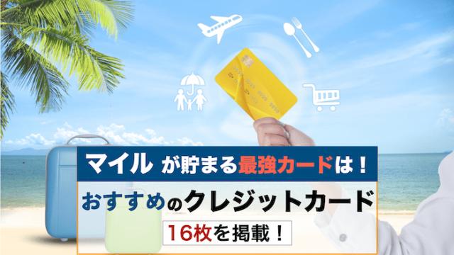 マイルが貯まるおすすめクレジットカード