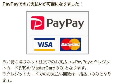 スシローネット持ち帰り注文PayPay