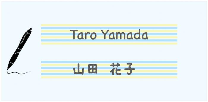 クレジットカード署名欄漢字とローマ字