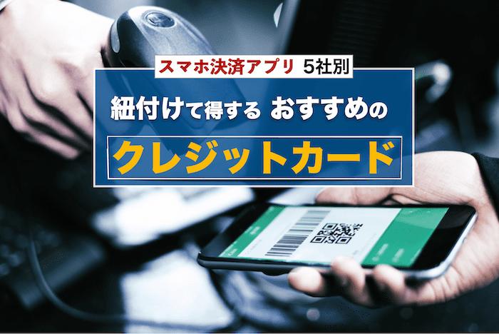 スマホ決済アプリ クレジットカード