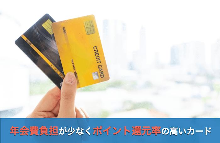 2枚のクレジットカードを持つ手