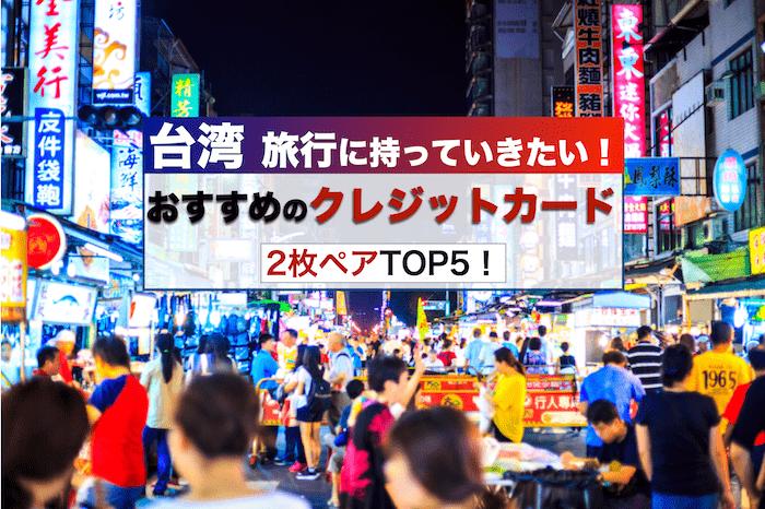 台湾旅行におすすめのクレジットカード