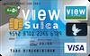 ビュー・スイカ カード visa