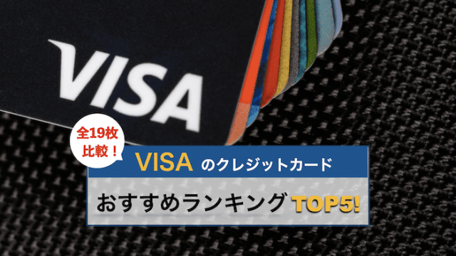 VISAクレジットカードおすすめ