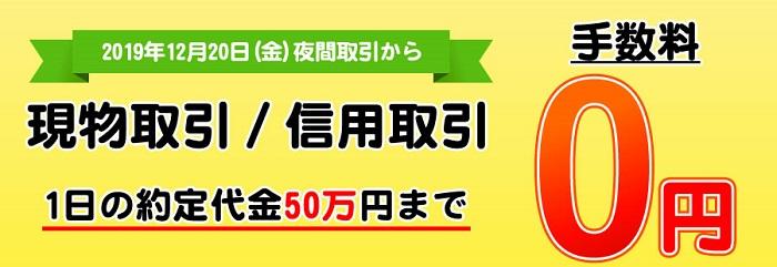 松井証券の手数料