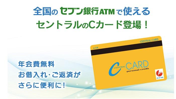 セントラルのセブン銀行ATM