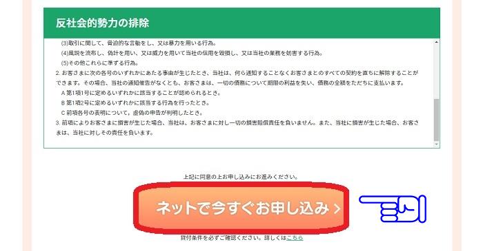 セントラル申し込み画面①width=