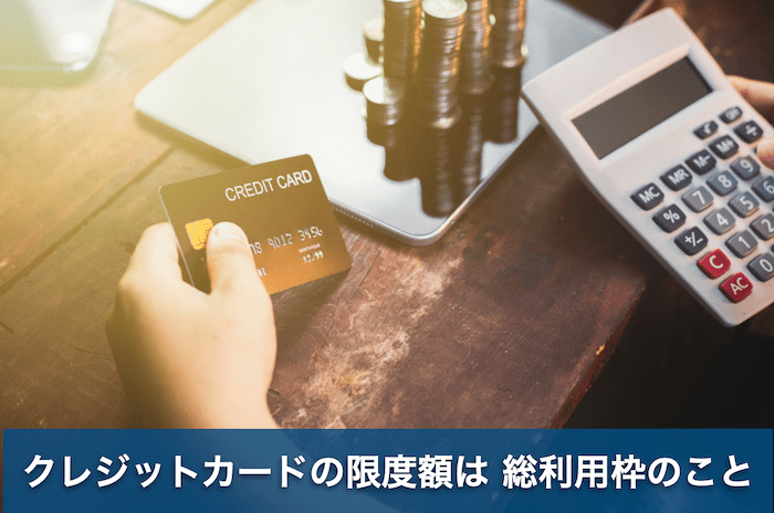 クレジットカードの総利用枠