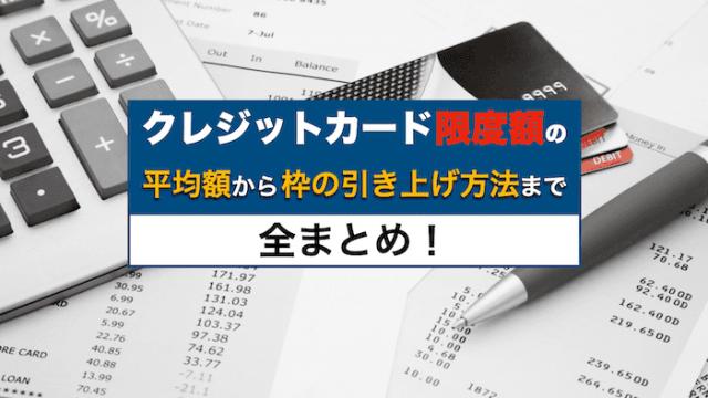 クレジットカード限度額