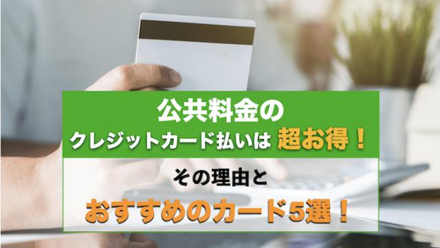 公共料金のクレジットカード払い