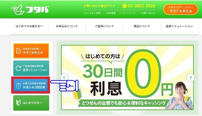 フタバ公式サイトTOPページ