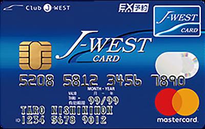 J-WESTカード「エキスプレス」