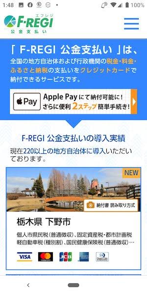 F-REGI公金支払いのサイトで調べる