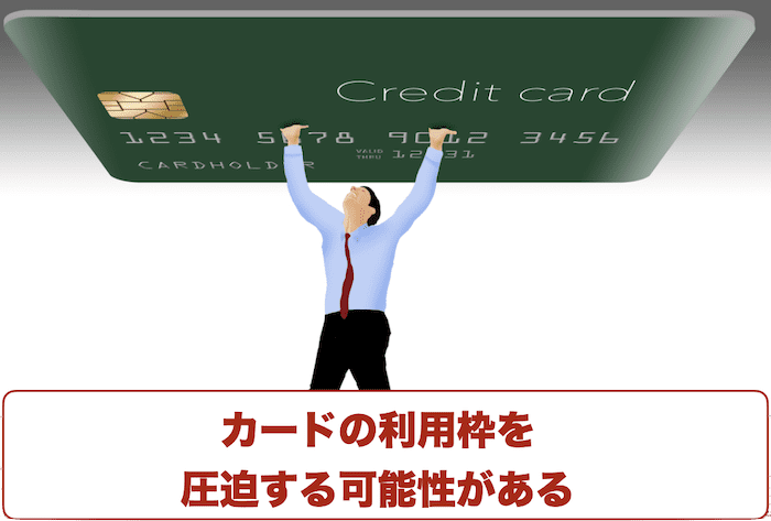 カード利用枠を圧迫する