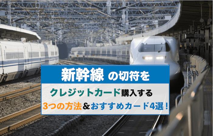 新幹線の切符購入