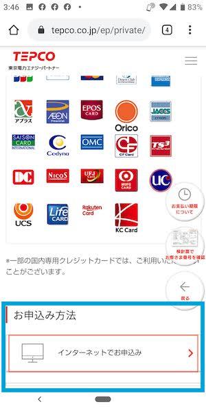 東京電力クレジットカード変更方法