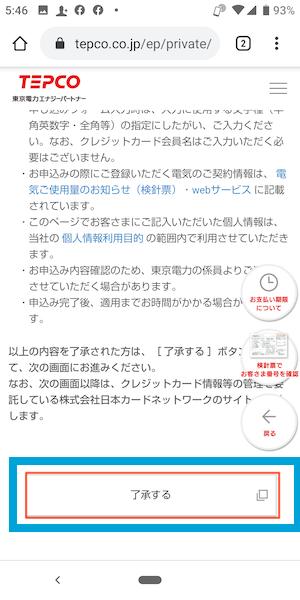 東京電力クレジットカード変更方法②