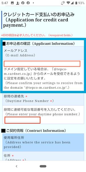 東京電力クレジットカード変更方法③
