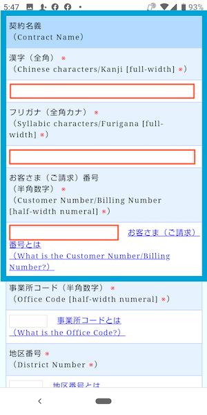 東京電力クレジットカード変更方法⑥