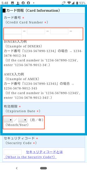 東京電力クレジットカード変更方法⑧