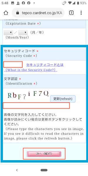 東京電力クレジットカード変更方法⑨