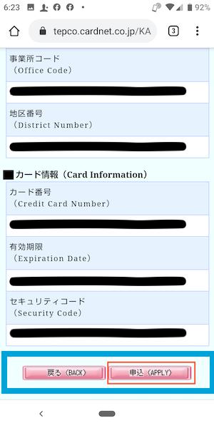 東京電力クレジットカード変更方法⑪