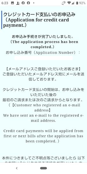 東京電力クレジットカード変更方法⑫