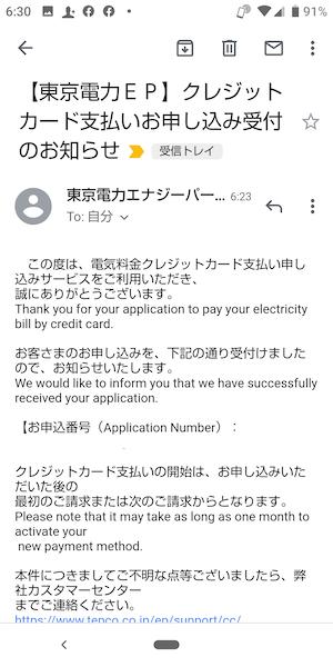 東京電力クレジットカード変更方法⑬