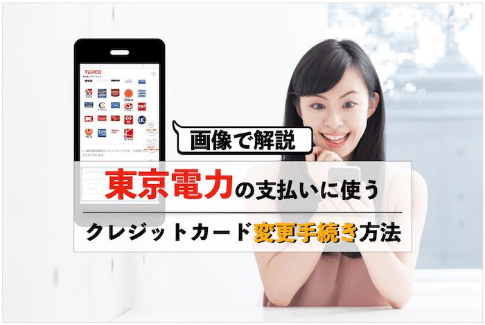 東京電力の支払いに使うクレジットカードの変更手続き