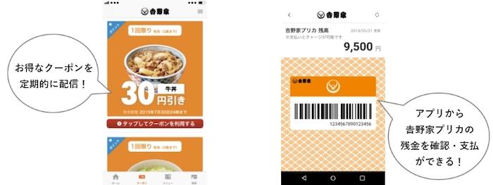 吉野家アプリで表示した吉野家プリカ