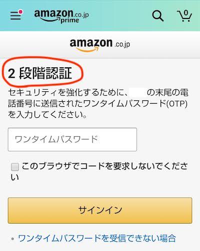 Amazonの2段階認証