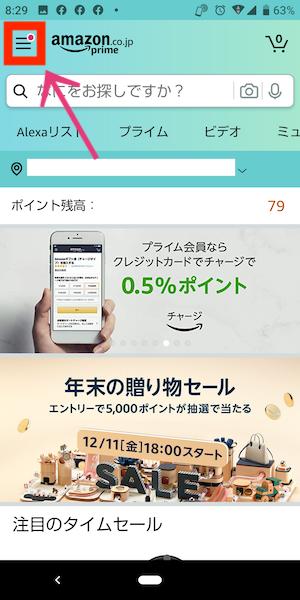 Amazonクレジットカード登録方法①