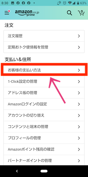 Amazonクレジットカード削除方法③